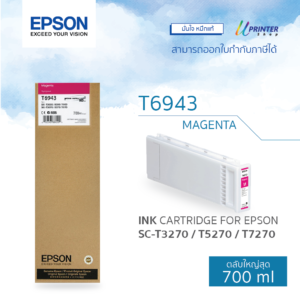 EPSON ink T693300 for T3270 T5270 T7270