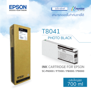 EPSON ink T804100 for P6000 P7000 P8000 P9000