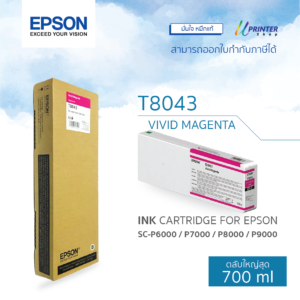 EPSON ink T804300 for P6000 P7000 P8000 P9000