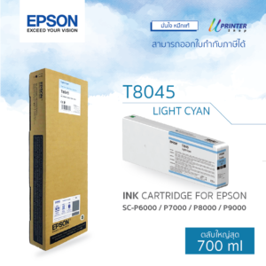 EPSON ink T804500 for P6000 P7000 P8000 P9000