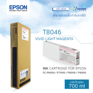 EPSON ink T804600 for P6000 P7000 P8000 P9000