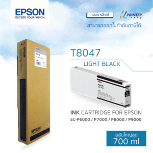 EPSON ink T804700 for P6000 P7000 P8000 P9000