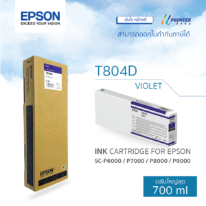 EPSON ink T804D00 for P6000 P7000 P8000 P9000