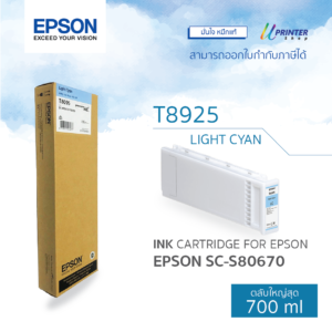 EPSON ink T892500 for S80670