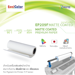 EasiColor EP209F 24 Matte Coated