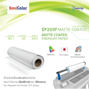 EasiColor EP209F 36 Matte Coated