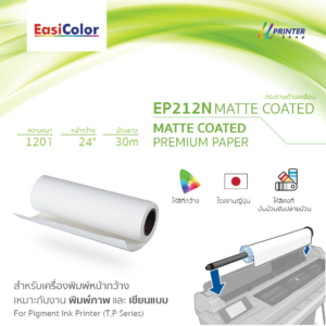 EasiColor EP212N 24 Matte Coated