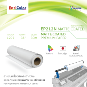 EasiColor EP212N 36 Matte Coated