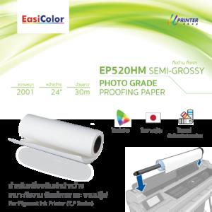 EasiColor EP520HM 24 Semi-Grossy