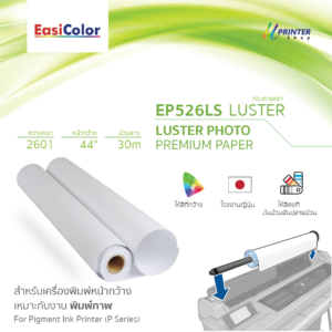 EasiColor EP526LS 44 Luster