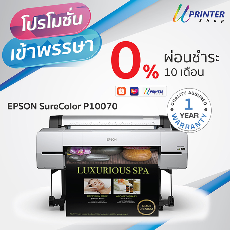โปรผ่อน_epson_printer_promotion-p10070-uprintershop.com