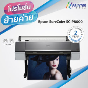 โปรผ่อน_epson_printer_promotion-p8000-uprintershop.com