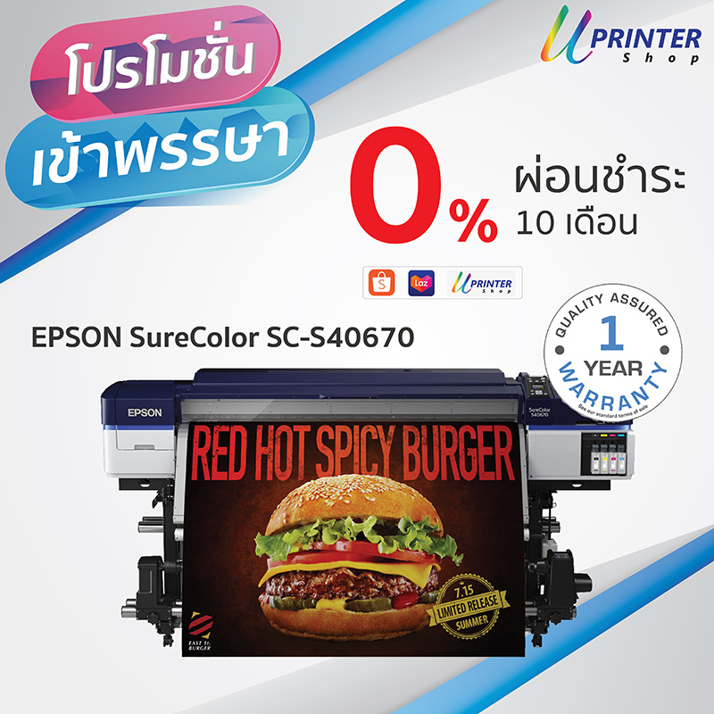 โปรผ่อน_epson_printer_promotion1-s40670-uprintershop.com