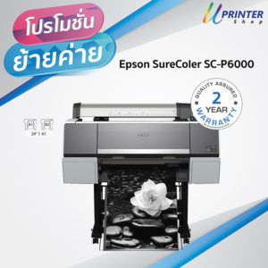 โปรผ่อน_epson_printer_promotion2-p6000-uprintershop.com