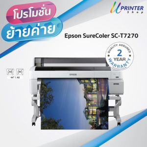 โปรผ่อน_epson_printer_promotion4-t7270-uprintershop.com