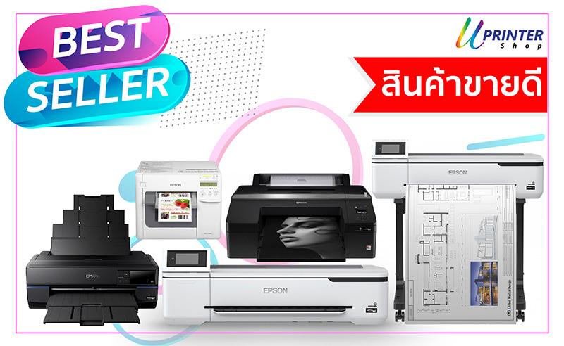 epson_printer_promotion1-uprintershop.com