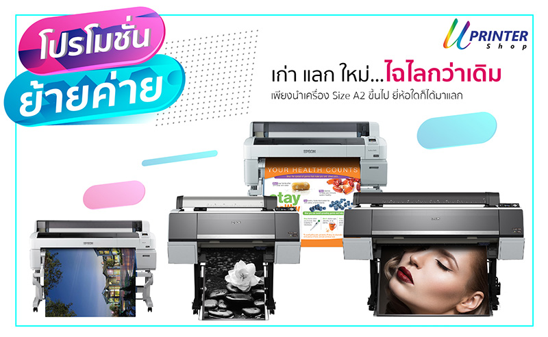 epson_printer_promotion3-uprintershop.com