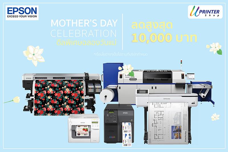 uprinter promo mother day 2019