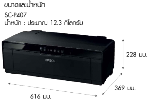 เครื่องพิมพ์รูป-Epson-P407