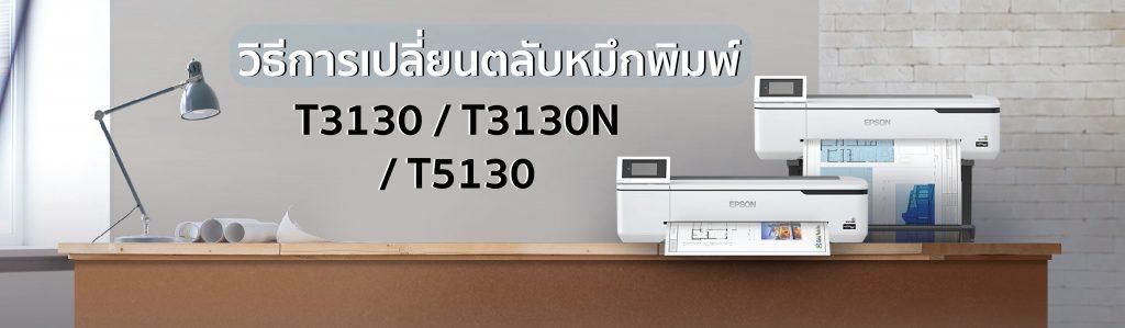วิธีการเปลี่ยนตลับหมึกพิมพ์-EpsonT3130-Uprintershop-Surecolor-Ink