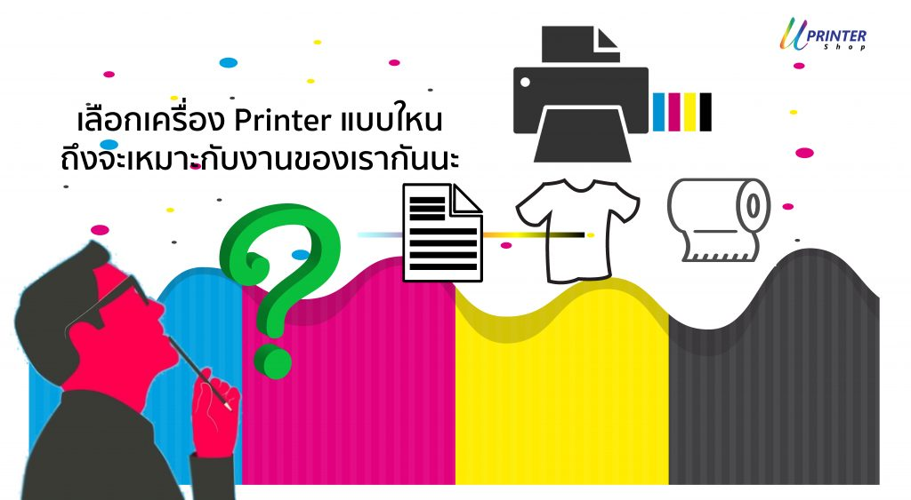 Cover Howto Choose Printer