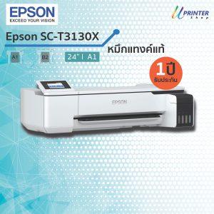 Epson Sure Color SC-T3130X หมึกแทงค์แท้