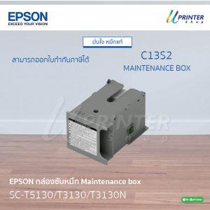 Maintenance box C13S2 -01
