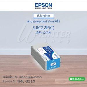 SJIC22P(C)_uprintershop.jpg
