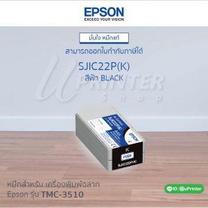 SJIC22P(K)_uprintershop