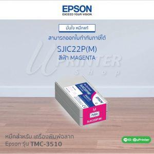 SJIC22P(M)_uprintershop.jpg