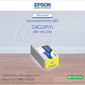 SJIC22P(Y)_uprintershop.jpg