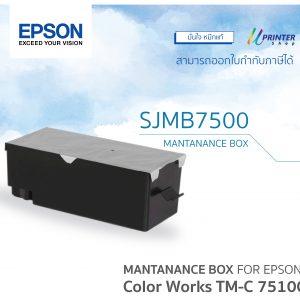 SJMB7500(MaintananceBOX)_uprintershop_TMC7510G