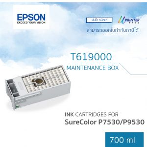 T619000_Maintenance Box